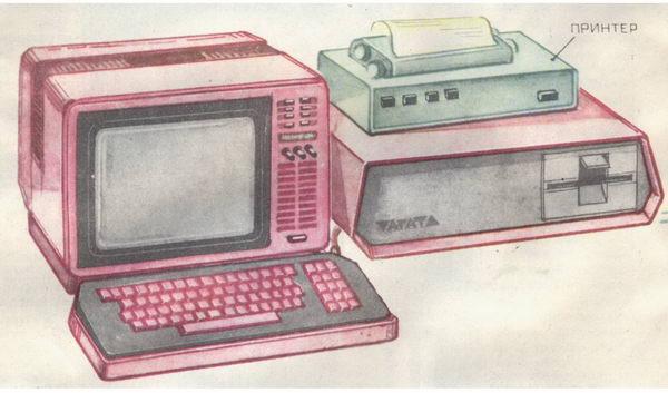 компьютер 1984 года