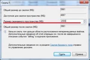 Как разбить диск с установленной системой?