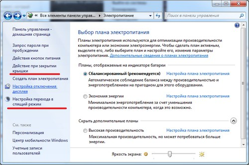 Выключается через гибернацию ноутбук Windows 7