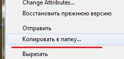 Колманда копировать Windows 7
