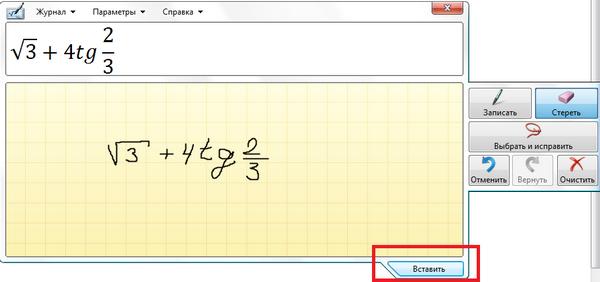 Почему в Виндовс неивставляется формула?