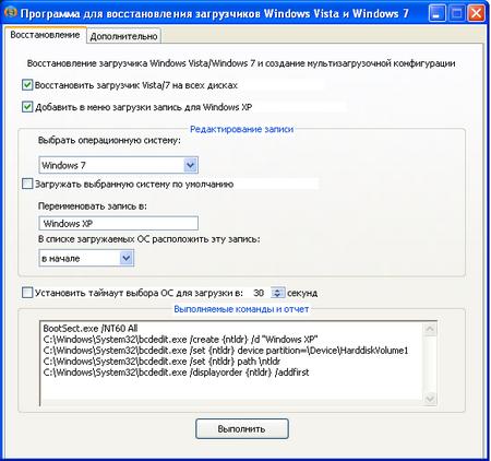 Установка ubuntu Windows 7 Один компьютер