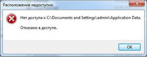 Нет доступа к папке Windows 7