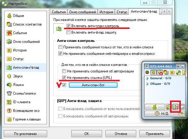 Антиспам в ICQ 8